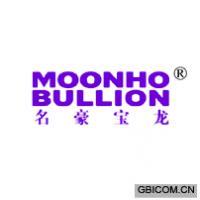 名豪宝龙MOONHOBULLION