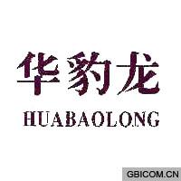 華豹龍  HUABAOLONG